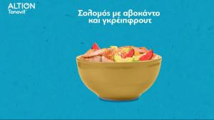 Σολομός με αβοκάντο & γκρέιπφρουτ (Βίντεο)