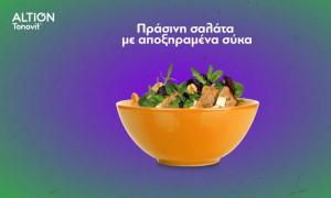 Πράσινη σαλάτα με αποξηραμένα σύκα (Βίντεο)